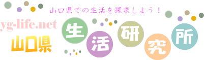 山口県おでかけ情報 山口県上関町祝島(いわいじま)