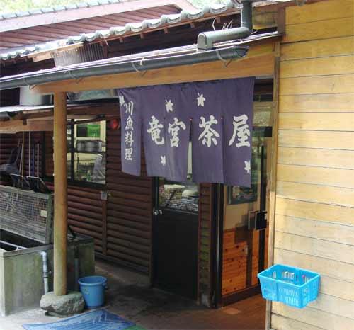 萩市長門峡にある川魚料理「竜宮茶屋」