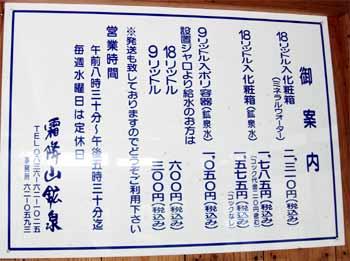 霜降山鉱泉 山口県の名水