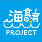 海の食育プロジェクト