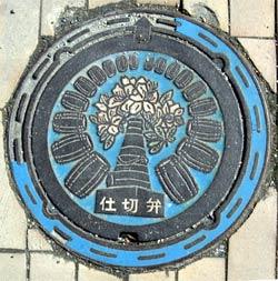 山口県山陽小野田市 徳利窯カラー仕切弁 山口県のマンホール