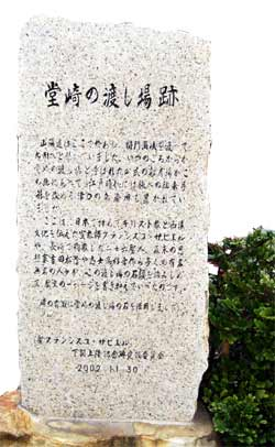 山口県 旧山陽道を行く 山口県下関市 赤間関